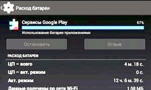 Чи справді сервіси google play витрачають заряд акумулятора?