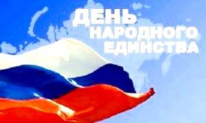 День народної єдності 2014 - скажіть «ні!» Ворожнечі