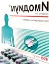 Имодиум - препарат для лікування діареї