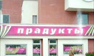 Як назвати магазин продуктів?