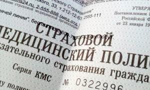 Як отримати медичний поліс в москві, не здійснюючи зайвих дій?