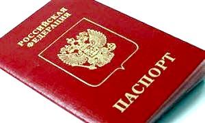Як дізнатися, чи готовий закордонний паспорт? одним клацанням мишки!
