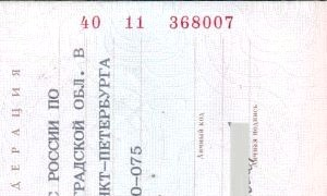 Як дізнатися серію і номер паспорта громадянина рф