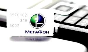 Як взяти довірчий платіж на мегафон?