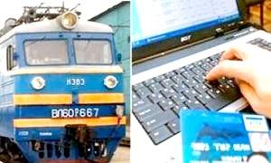 Як замовити квиток на потяг через інтернет