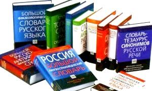 Яке найдовше слово в російській мові?