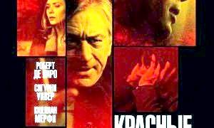 Нова містична драма «червоні вогні»