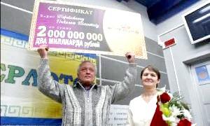 Найбільший виграш в лотерею - кому і коли крупно повезло