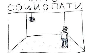 Соціофобія або інтровертність?