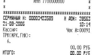 Чи варто скасовувати касові чеки?