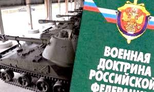 Військова доктрина россии: елементарна захист?