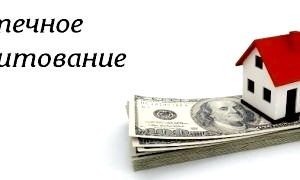 Чим відрізняється іпотечний кредит від звичайного?